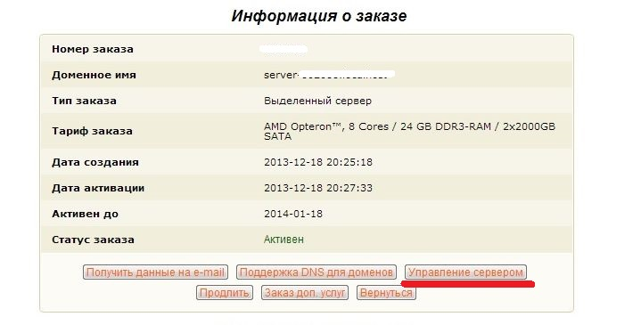 server-manage-1